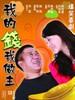 我的钱我做主 Wo De Qian Wo Zuo Zhu(2010)