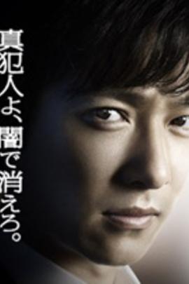 不被原谅的搜查官( 2010 )