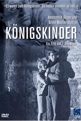 皇室子弟( 1962 )