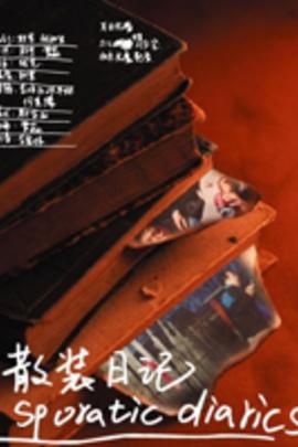 散装日记( 2003 )