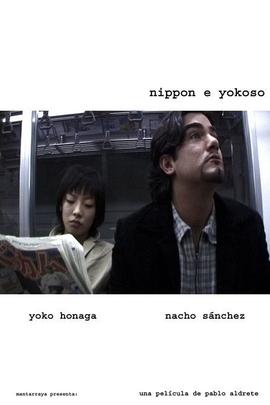 日本欢迎您( 2005 )
