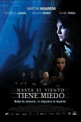 直到被风惊吓( 2007 )