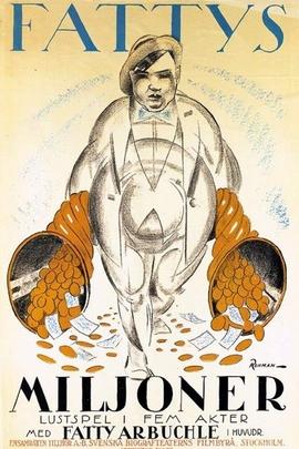 酿酒师的百万横财( 1921 )
