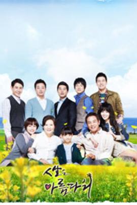 美丽人生( 2010 )