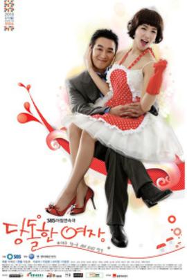 唐突的女人( 2010 )