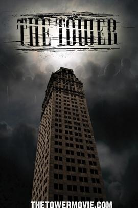 秘密之塔( 2008 )