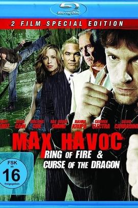 玉龙的诅咒( 2004 )