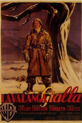 决不撤退( 1952 )