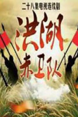 洪湖赤卫队( 2010 )