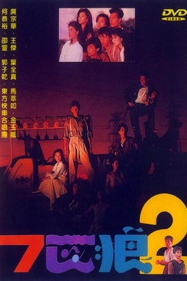 七匹狼2( 1990 )