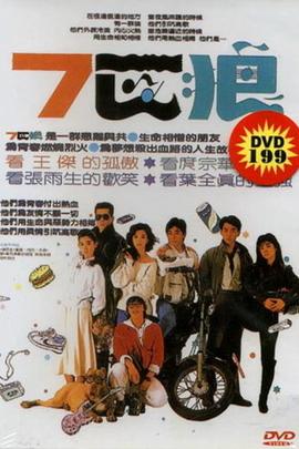 七匹狼( 1989 )