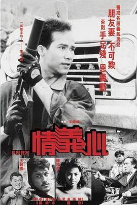 情义心( 1988 )