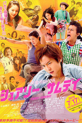 五个暴走的少年( 2010 )