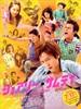 五个暴走的少年 Surely Someday(2010)