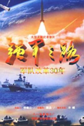 强军之路( 2009 )