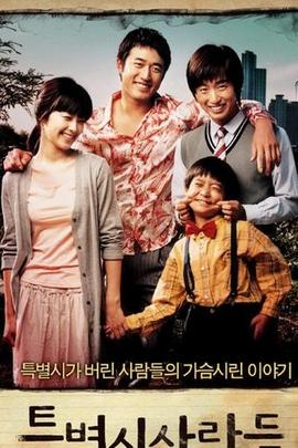 首尔人家( 2010 )