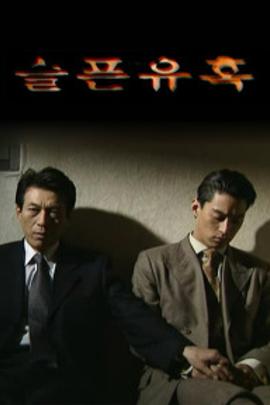 悲伤诱惑( 1999 )