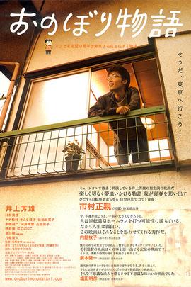上京物语( 2010 )