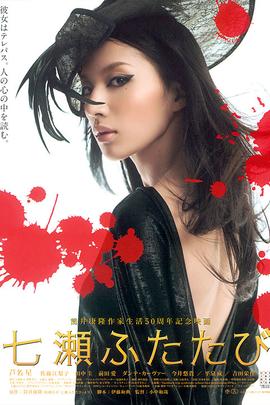 又见七濑( 2010 )