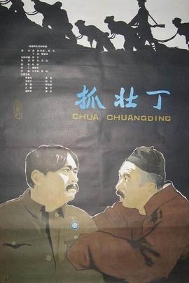 抓壮丁( 1963 )