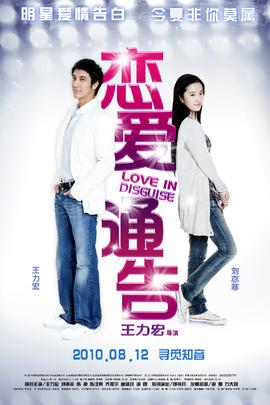 恋爱通告( 2010 )
