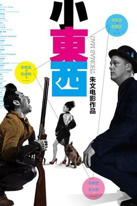 小东西( 2010 )