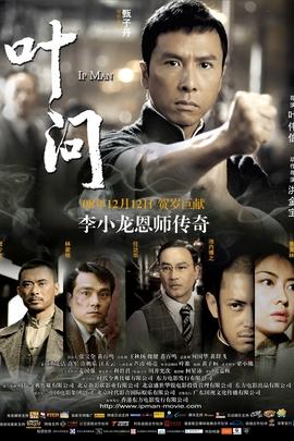 叶问( 2008 )