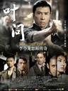 叶问 Ip Man(2008)