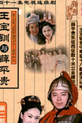 王宝钏与薛平贵( 2008 )