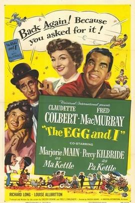 蛋与我( 1947 )