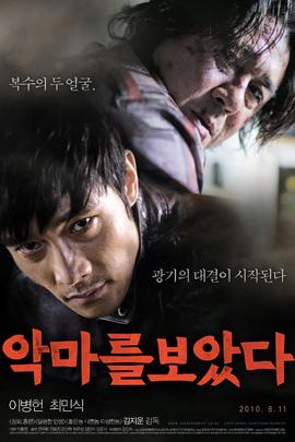看见恶魔( 2010 )