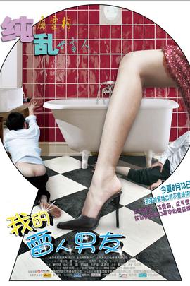 我的雷人男友( 2010 )