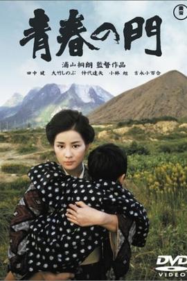 青春之门( 1975 )
