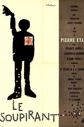 求婚者( 1962 )