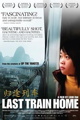 归途列车( 2009 )