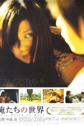我们的世界( 2006 )
