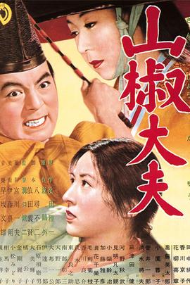 山椒大夫( 1954 )