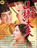 山椒大夫 Sanshô dayû(1954)