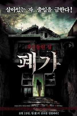 废家( 2010 )