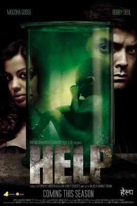 救命( 2010 )