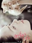 街角的小王子/In case of love(2010)