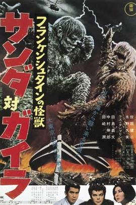 科学怪人的怪兽:山达大战盖拉