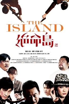 绝命岛( 2010 )