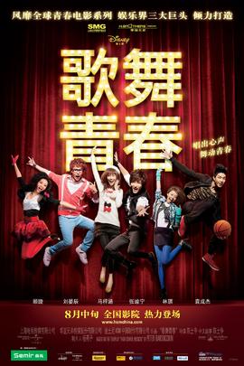 歌舞青春( 2010 )