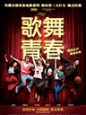 歌舞青春 Disney High School Musical: China(2010)