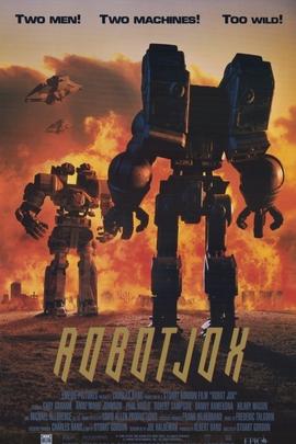 机器人战士( 1990 )