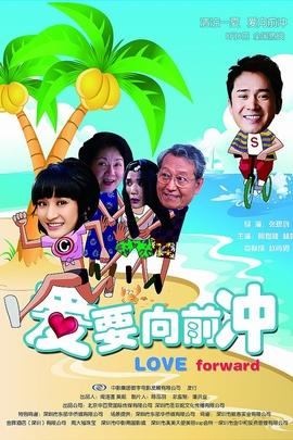 爱要向前冲( 2010 )