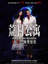 荒村公寓 Curse of the Deserted(2010)