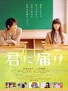只想告诉你 君に届け(2010)