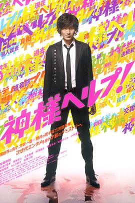 神请救救我( 2010 )